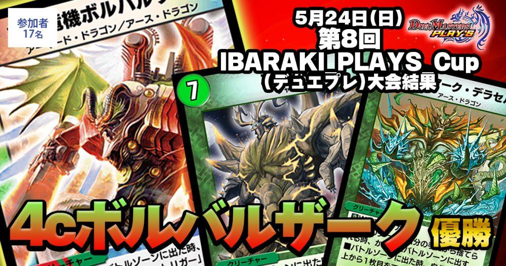 【1位 4cボルバルザーク】第8回IBARAKI_PLAYS_Cup(デュエプレ)
