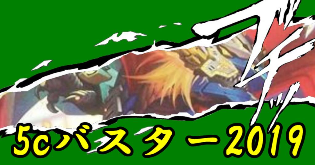 5cデドダム剣の紹介