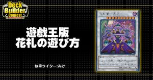 【DBC】遊戯王版花札の遊び方