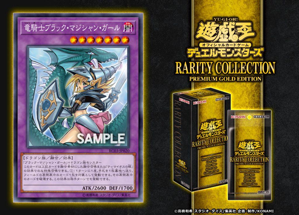 【遊戯王 最新情報】RARITY COLLECTIONに《竜騎士ブラック・マジシャン・ガール》の再録が判明!