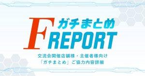 保護中: 【イベント 主催者様向け ガチまとめご協力内容詳細】