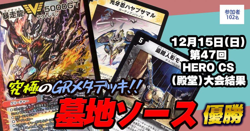 【優勝 墓地ソース】第47回HERO CS(殿堂)