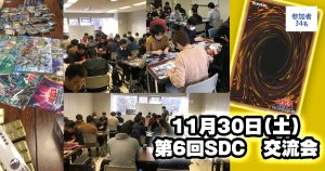 【交流会情報】『第6回SDC』の様子をお届け