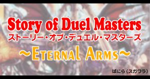 Story of Duel Masters ~Eternal Arms~