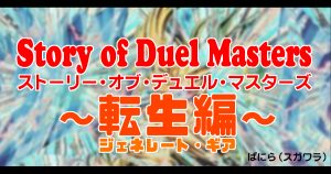 Story of Duel Masters ~転生編~