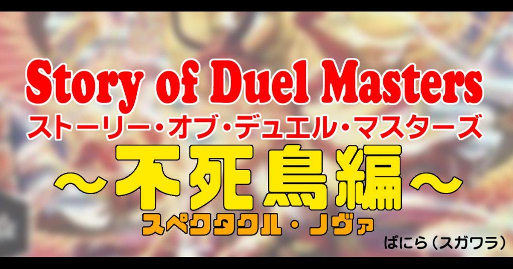 【背景ストーリー】第4弾 Story of Duel Masters ~不死鳥編~【デュエル・マスターズ】