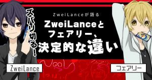 ZweiLanceとフェアリー決定的な違い