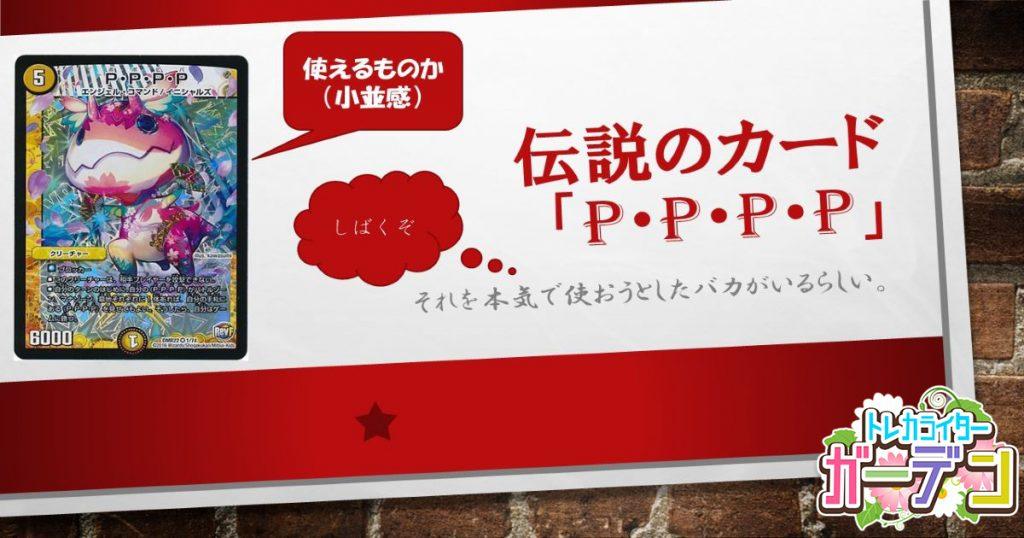 《P・P・P・P》で勝ちたい漢の話