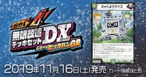 【DM最新情報】ガチヤバ4!無限改造デッキセットDX!! ジョーのビッグバンGR《ひゃくよウグイス》のテキストが判明!【新規カード情報】