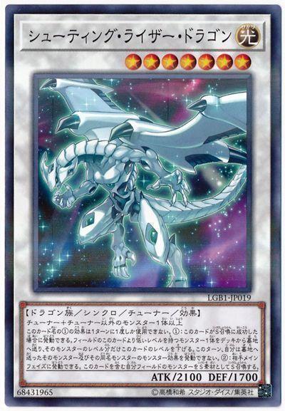 シューティング・ライザー・ドラゴン