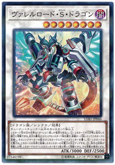 ヴァレルロード・S・ドラゴン