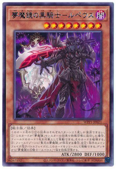 夢魔鏡の黒騎士-ルペウス