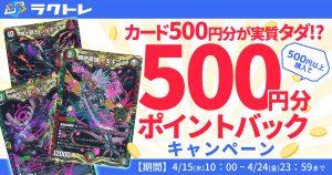 【ラクトレ】500円ポイントバックキャンペーン実施中!【アドでしかない】