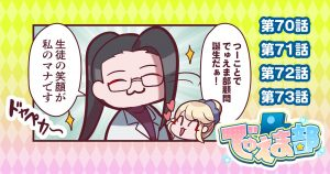 【その18】女子高生達のデュエマライフ☆でゅえま部【漫画】