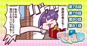 【その20】女子高生達のデュエマライフ☆でゅえま部【漫画】
