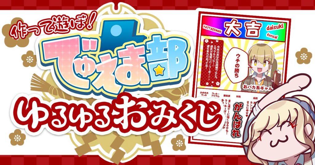 【お正月スペシャル!その21】女子高生達のデュエマライフ☆でゅえま部