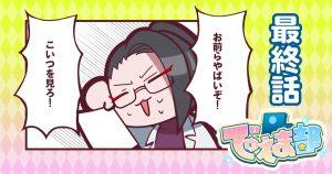 【最終話】女子高生達のデュエマライフ☆でゅえま部【漫画】