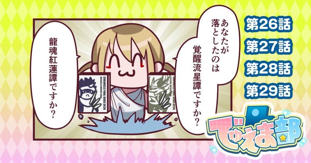 【その7】女子高生達のデュエマライフ☆でゅえま部【漫画】