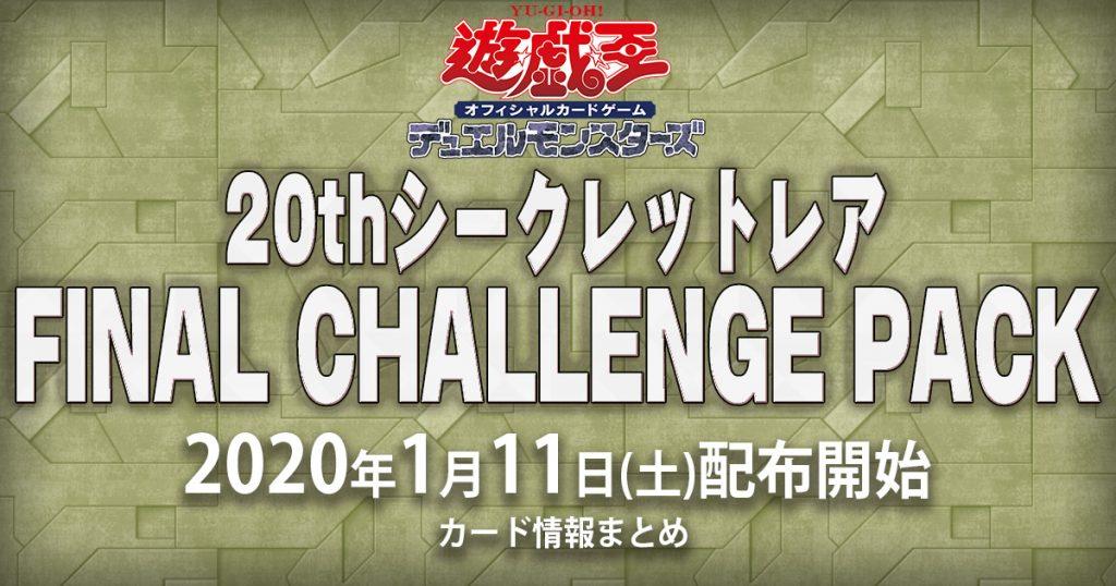 【収録カードリスト一覧】「20thシークレットレア FINAL CHALLENGE PACK」【新商品情報】