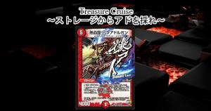 Treasure Cruise~ストレージからアドを採れ~