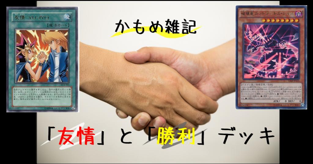 かもめ雑記 「友情」と「勝利」デッキ