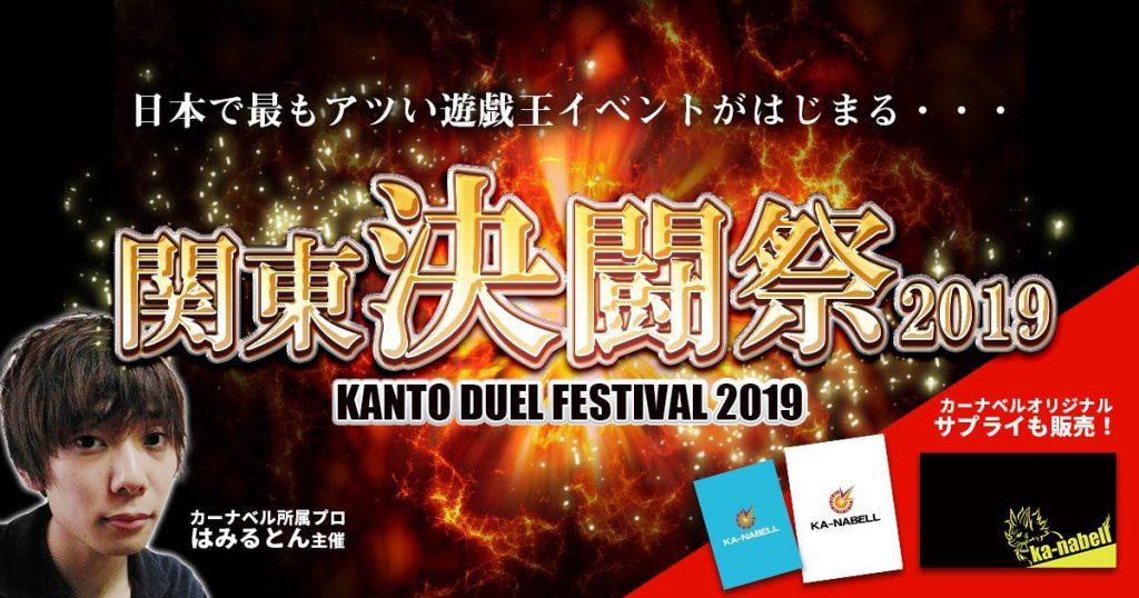【大会告知】日本で最もアツい遊戯王イベント「関東決闘祭2019」開催!