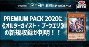 【遊戯王 最新情報】《オルターガイスト・プークエリ》の新規収録が判明! |【PREMIUM PACK2020】