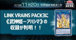 【遊戯王 最新情報】《武神姫-アハシマ》の新規収録が判明! |【LINK VRAINS PACK3】