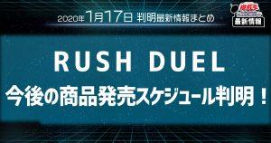 【遊戯王 最新情報】『遊戯王ラッシュデュエル』のスターターデッキ2種のパッケージを公開!