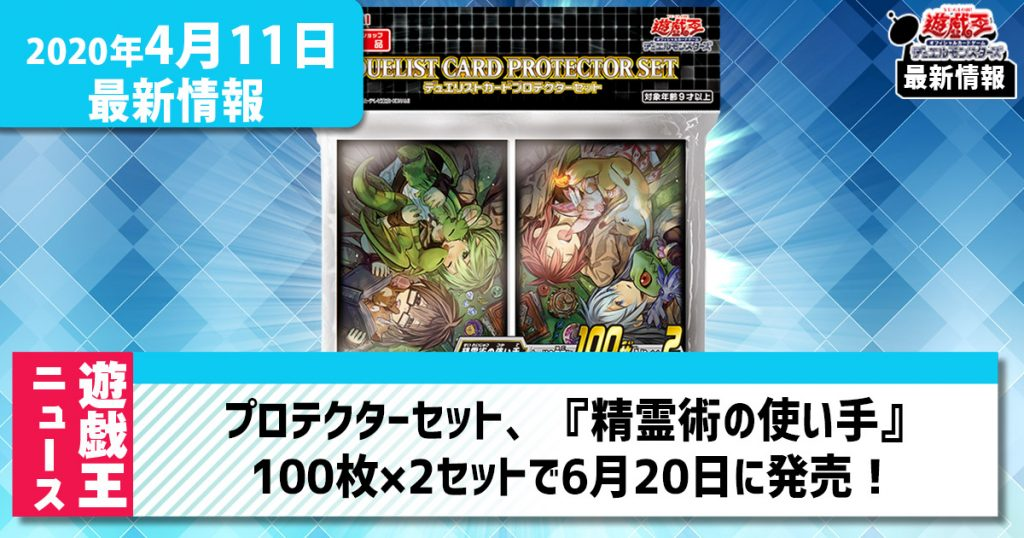 【遊戯王ニュース】『SR精霊術の使い手』の発売に合わせてデュエリストカードプロテクターも同時発売!