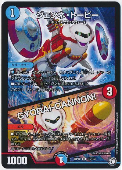 ジェンネ・トーピー/GYORAI-CANNON! カード