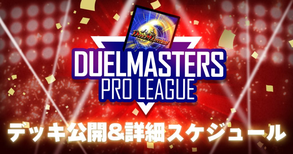 【DUELMASTERS PRO LEAGUE ~by カーナベル~】参加選手デッキ公開!&詳細スケジュール