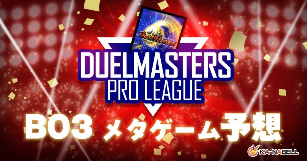 【DUELMASTERS PRO LEAGUE ~by カーナベル~】「BO3」メタゲーム予想【プロリーグ】