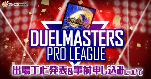 【DUELMASTERS PRO LEAGUE ~by カーナベル~】出場コンビ紹介、プロモーション動画、事前募集について