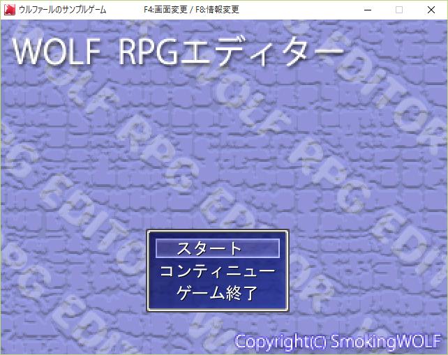 wolfrpgeditor_1_1