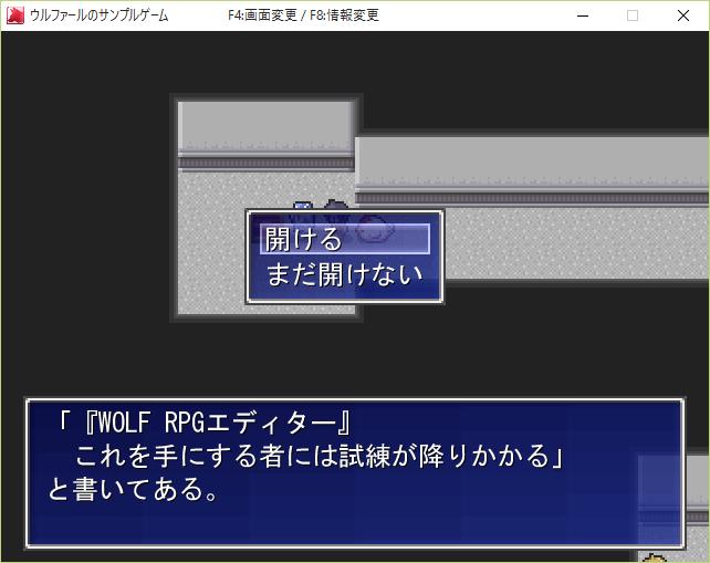 wolfrpgeditor_3_12