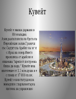 Презентация Кувейт