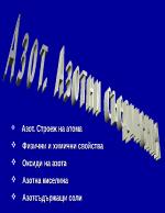 Азот Азотни съединения