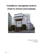 Токийска фондова борса