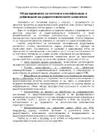 Общи принципи за системна класификация и дефиниране на радиотехническите комплекси