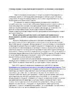 Природозащитен статус на земноводни и влечуги