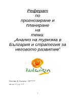 Анализ на туризма в България и стратегия за неговото развитие
