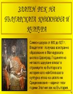 Златен век на българската книжнина и култура