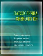 Патологична физиология