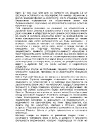 Резервати и национални паркове в България