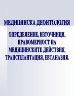 Медицинска деонтология