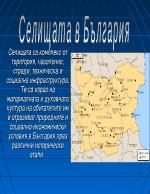 Селищата в България