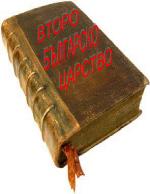 Второ българско царство