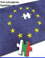 Пътят на България към Европейския съюз