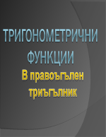 Тригонометрични функции с добавени ъгли до 360 градуса